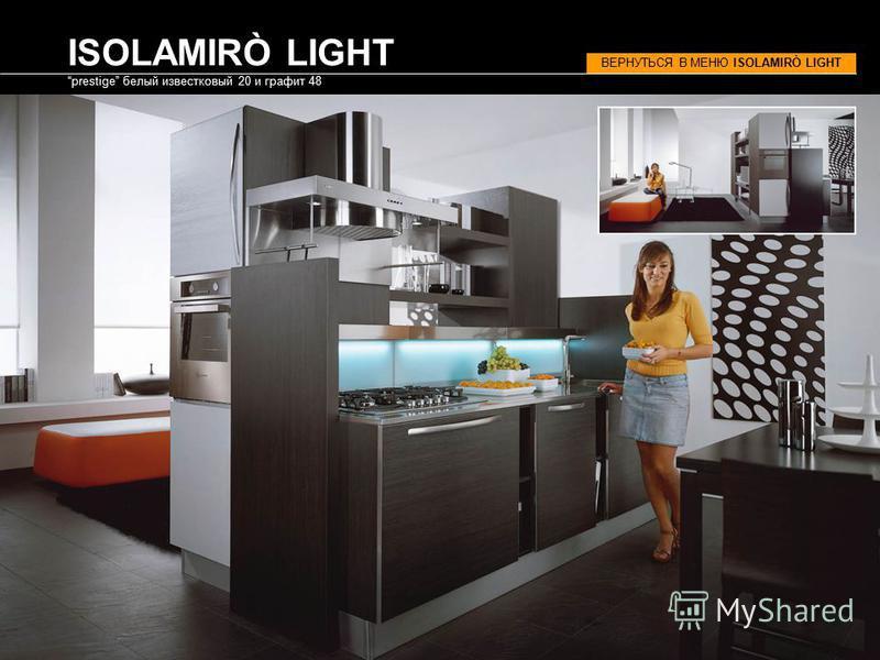ВЕРНУТЬСЯ В МЕНЮ ISOLAMIRÒ LIGHT ISOLAMIRÒ LIGHT prestige белый известковый 20 и графит 48