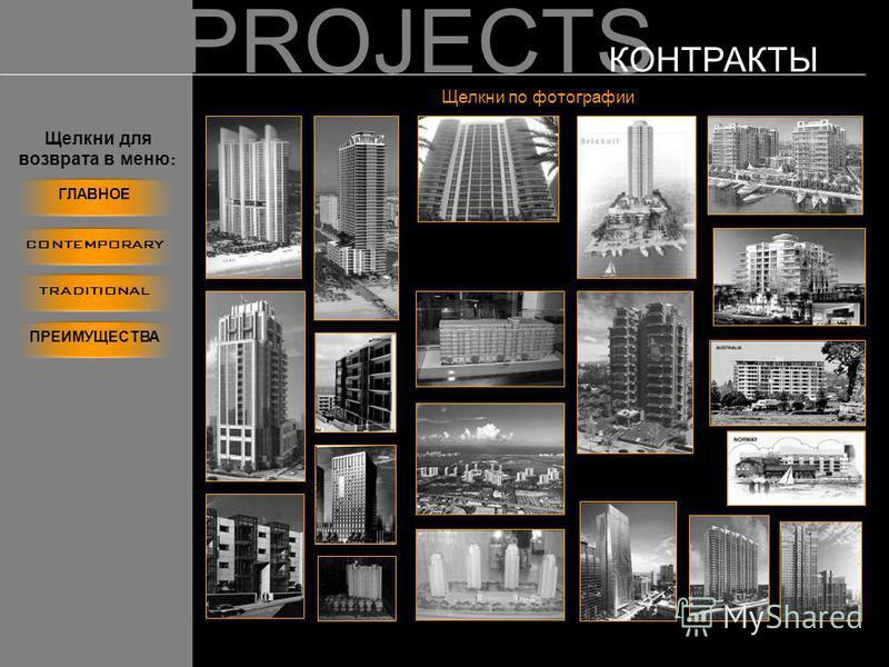 PROJECTS КОНТРАКТЫ ГЛАВНОЕ CONTEMPORARY Щелкни для возврата в меню : TRADITIONAL ПРЕИМУЩЕСТВА Щелкни по фотографии