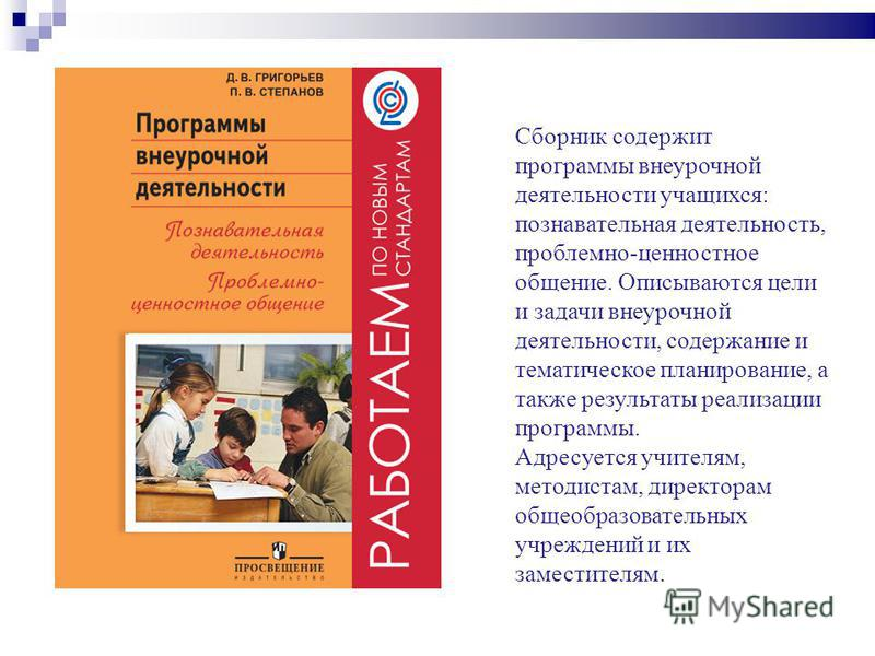 Сборник содержит программы внеурочной деятельности учащихся: познавательная деятельность, проблемно-ценностное общение. Описываются цели и задачи внеурочной деятельности, содержание и тематическое планирование, а также результаты реализации программы