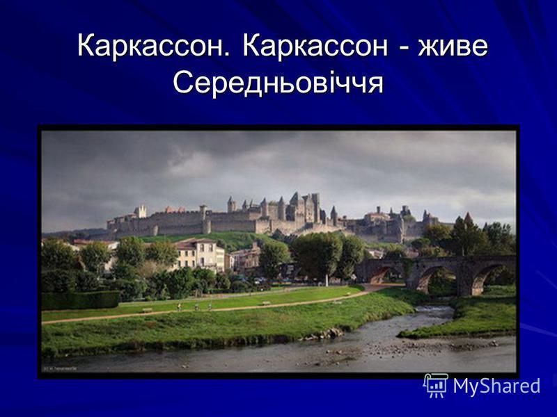 Каркассон. Каркассон - живе Середньовіччя Каркассон. Каркассон - живе Середньовіччя