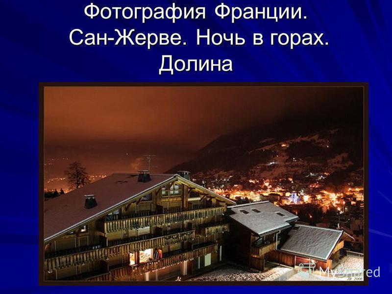 Фотография Франции. Сан-Жерве. Ночь в горах. Долина