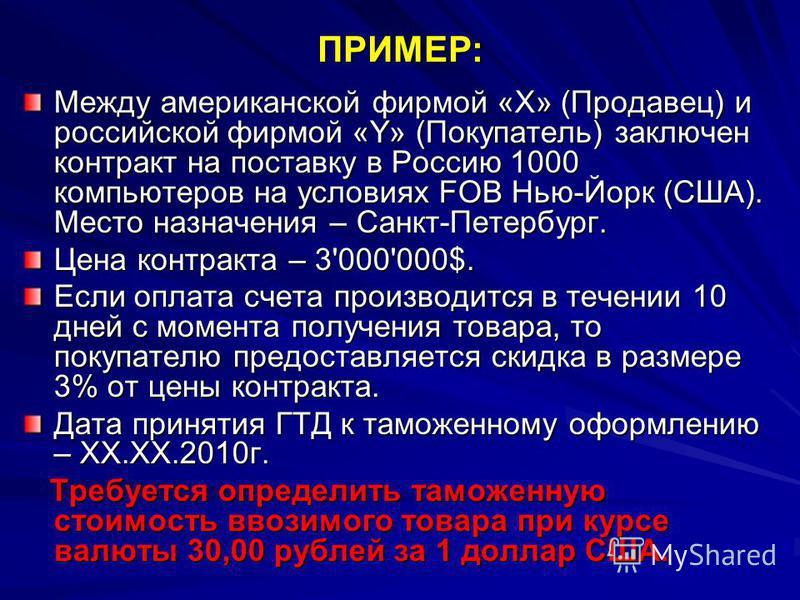 ПРИМЕР: Между американской фирмой «Х» (Продавец) и российской фирмой «Y» (Покупатель) заключен контракт на поставку в Россию 1000 компьютеров на условиях FOB Нью-Йорк (США). Место назначения – Санкт-Петербург. Цена контракта – 3'000'000$. Если оплата