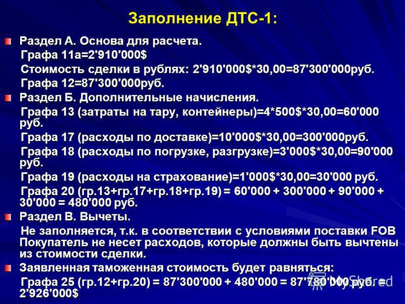 Заполнение ДТС-1: Раздел А. Основа для расчета. Графа 11 а=2'910'000$ Графа 11 а=2'910'000$ Стоимость сделки в рублях: 2'910'000$*30,00=87'300'000 руб. Стоимость сделки в рублях: 2'910'000$*30,00=87'300'000 руб. Графа 12=87'300'000 руб. Графа 12=87'3