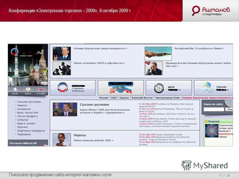 Конференция «Электронная торговля – 2009», 8 октября 2009 г. Поисковое продвижение сайта интернет-магазина с нуля / 24 13
