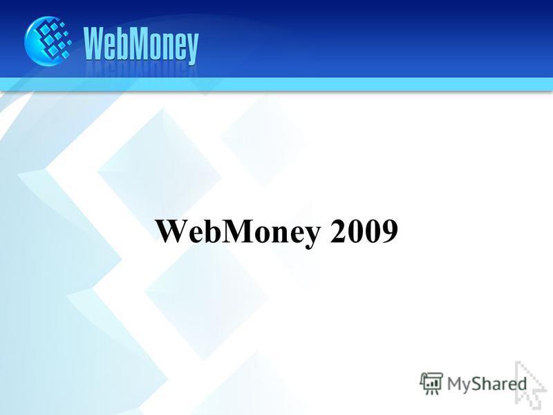 WebMoney 2009