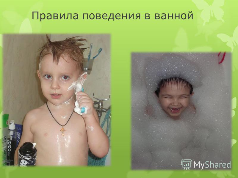 Правила поведения в ванной