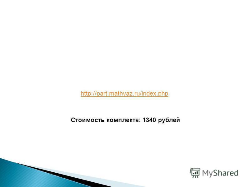 http://part.mathvaz.ru/index.php Стоимость комплекта: 1340 рублей