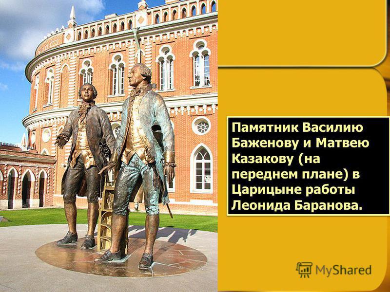 Памятник Василию Баженову и Матвею Казакову (на переднем плане) в Царицыне работы Леонида Баранова.