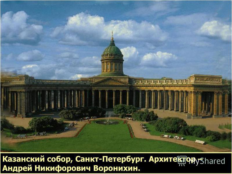 Казанский собор, Санкт-Петербург. Архитектор – Андрей Никифорович Воронихин.
