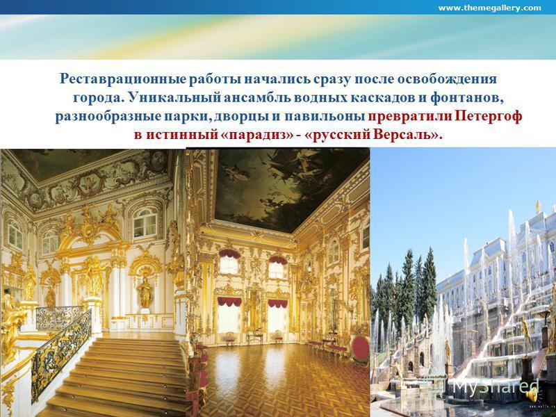 www.themegallery.com Company Logo В 1918 г. дворцы Петергофа стали музеями. За время оккупации (23 сентября 1941 – 19 января 1944 года) нацисты разграбили музеи, обратили в руины дворцы, вырубили парки, разрушили фонтаны, каналы и шлюзы.