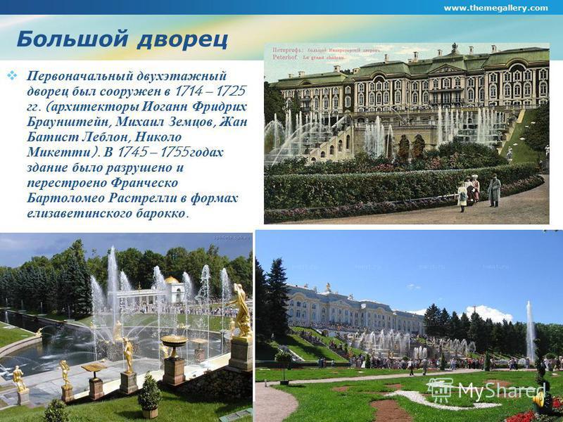 www.themegallery.com Company Logo Основание Петергофа Петергоф был основан в 1705 г. Строительство прославленного дворцово- паркового ансамбля началось в 1710-е годы. Его композиционный центр – Большой дворец, возвышающийся на естественном уступе, об