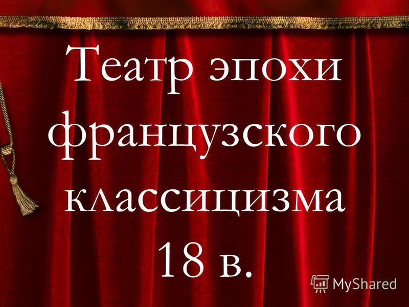 Театр эпохи французского классицизма 18 в.