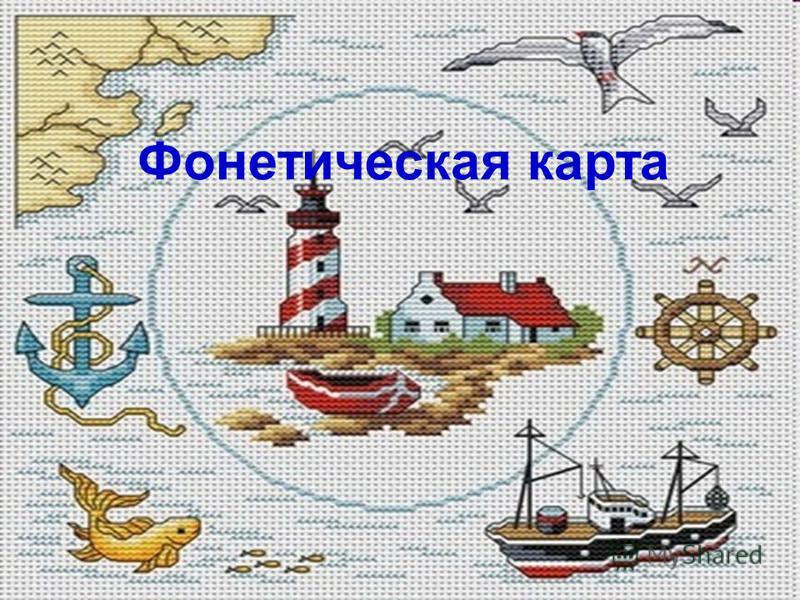 ФОНЕТИЧЕСКАЯ КАРТА Фонетическая карта