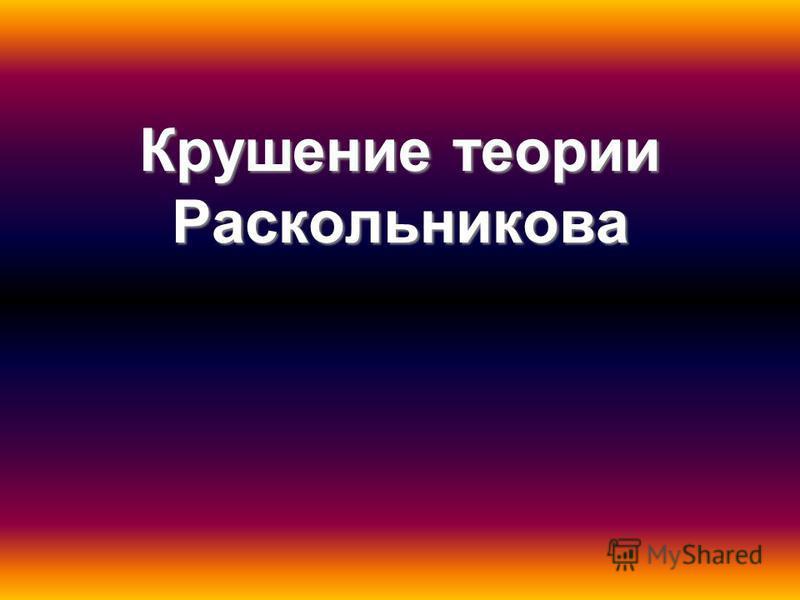 Крушение теории Раскольникова
