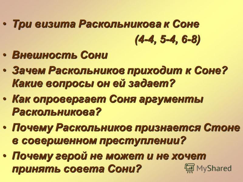 Домашнее задание Три визита Раскольникова к Соне Три визита Раскольникова к Соне (4-4, 5-4, 6-8) (4-4, 5-4, 6-8) Внешность Сони Внешность Сони Зачем Раскольников приходит к Соне? Какие вопросы он ей задает?Зачем Раскольников приходит к Соне? Какие во