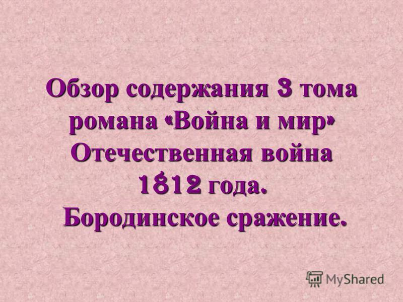 Обзор содержания 3 тома романа « Война и мир » Отечественная война 1812 года. Бородинское сражение.