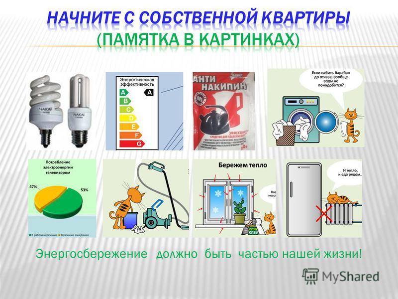 Энергосбережение должно быть частью нашей жизни!
