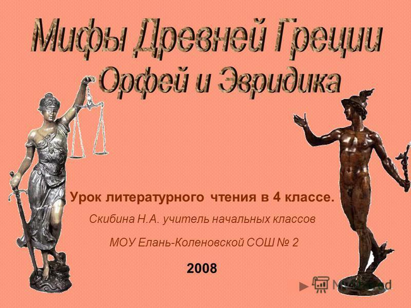Урок литературного чтения в 4 классе. Скибина Н.А. учитель начальных классов МОУ Елань-Коленовской СОШ 2 2008