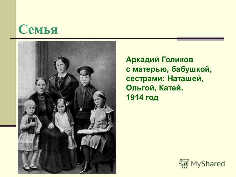 Семья Аркадий Голиков с матерью, бабушкой, сестрами: Наташей, Ольгой, Катей. 1914 год
