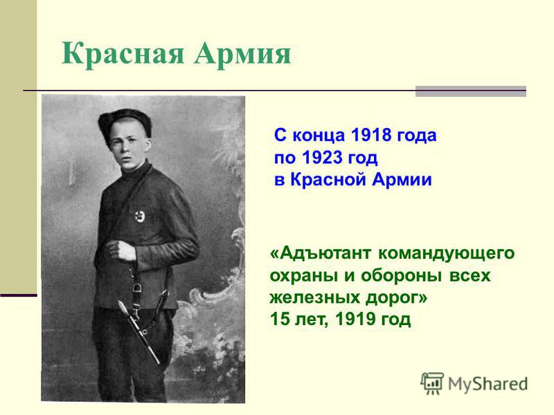 «Адъютант командующего охраны и обороны всех железных дорог» 15 лет, 1919 год Красная Армия С конца 1918 года по 1923 год в Красной Армии
