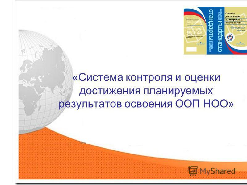 «Система контроля и оценки достижения планируемых результатов освоения ООП НОО»