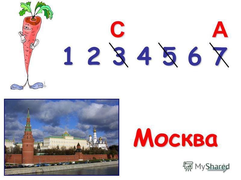 1 2 3 4 5 6 7 СА Москва
