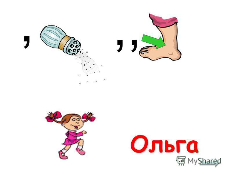 , Ольга
