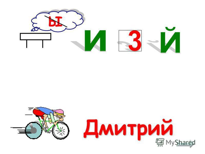 Ы Дмитрий