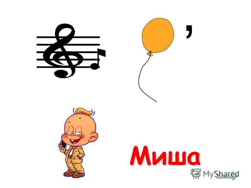 , Миша