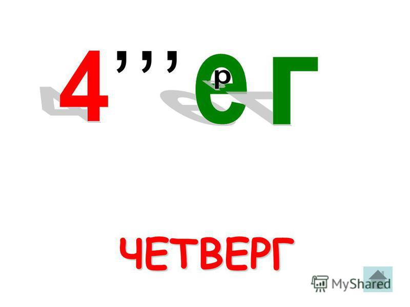 ,,, ЧЕТВЕРГ