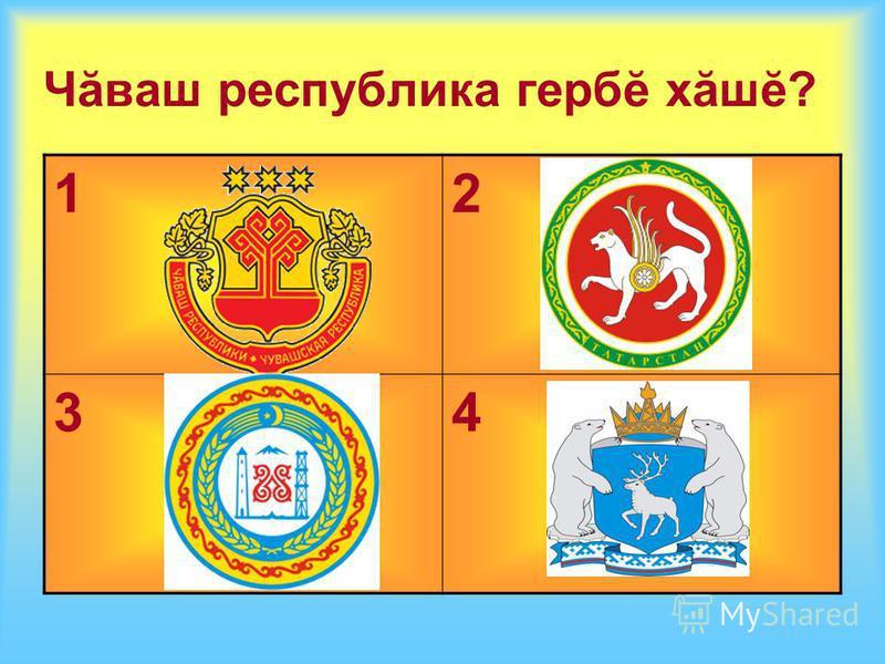 Чăваш республика гербĕ хăшĕ? 12 34
