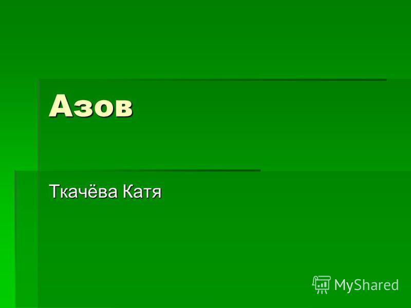 Азов Ткачёва Катя