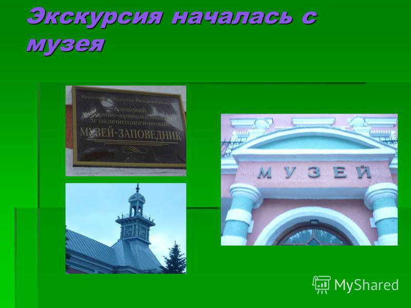 Экскурсия началась с музея