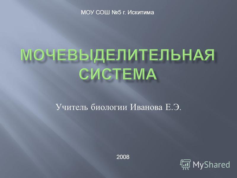 Учитель биологии Иванова Е. Э. МОУ СОШ 5 г. Искитима 2008