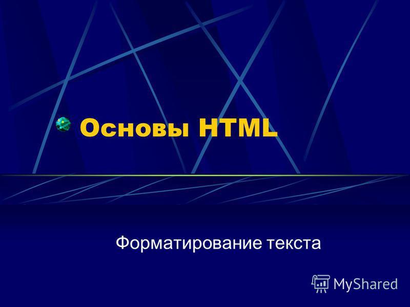 Основы HTML Форматирование текста