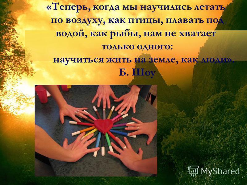 Задачи: дать учащимся возможность оценить степень своей толерантности; развивать внимание, память, творческое мышление учащихся; воспитывать чувства коллективизма, сплочённости; способствовать развитию уважительного отношения между учащимися. познако