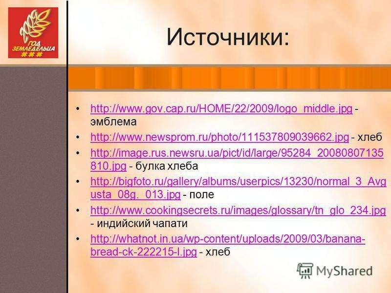 Источники: http://www.gov.cap.ru/HOME/22/2009/logo_middle.jpg - эмблемаhttp://www.gov.cap.ru/HOME/22/2009/logo_middle.jpg http://www.newsprom.ru/photo/111537809039662. jpg - хлебhttp://www.newsprom.ru/photo/111537809039662. jpg http://image.rus.newsr