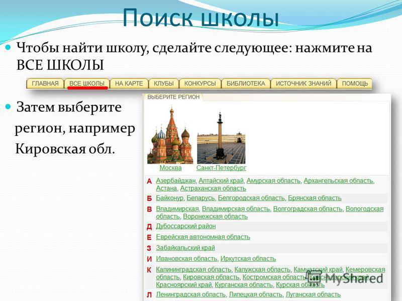 Поиск школы Чтобы найти школу, сделайте следующее: нажмите на ВСЕ ШКОЛЫ Затем выберите регион, например Кировская обл.