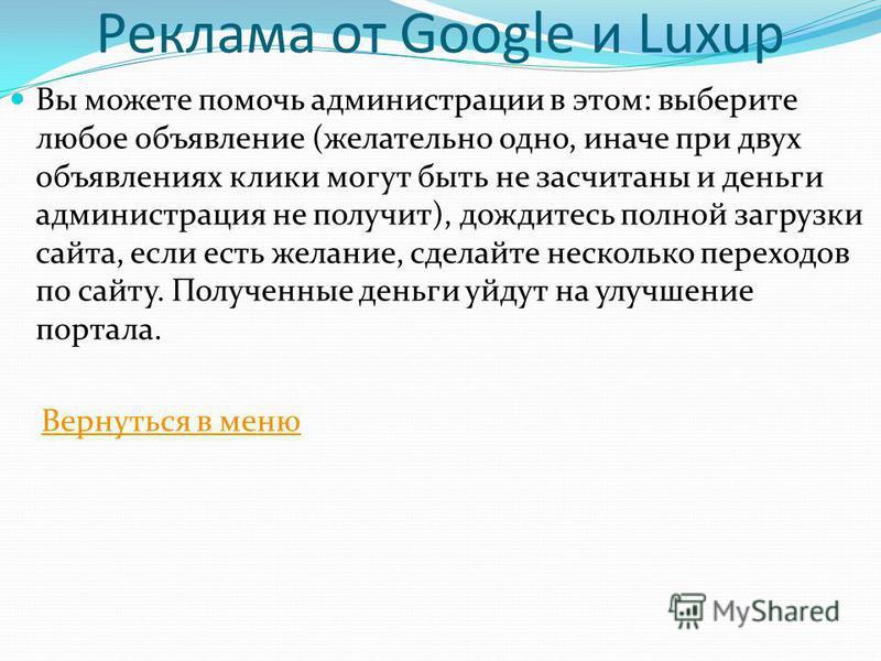 Реклама от Google и Luxup Вы можете помочь администрации в этом: выберите любое объявление (желательно одно, иначе при двух объявлениях клики могут быть не засчитаны и деньги администрация не получит), дождитесь полной загрузки сайта, если есть желан