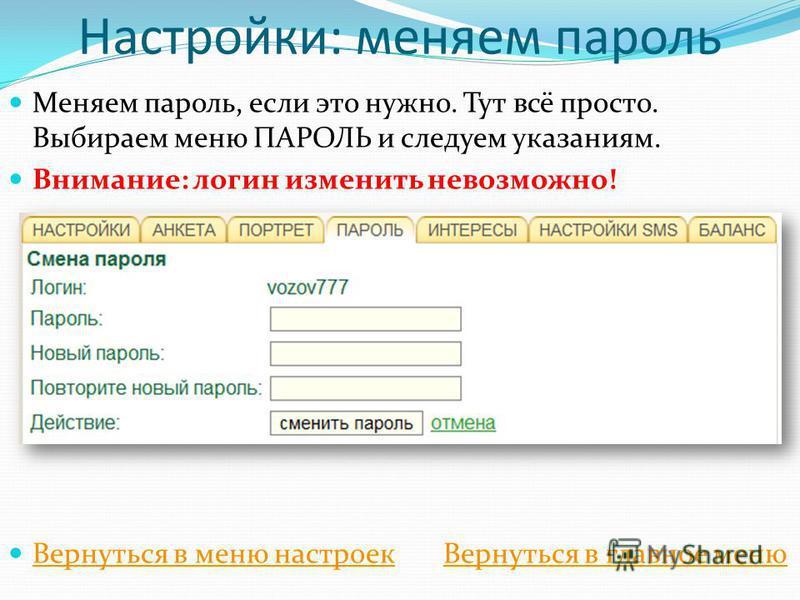Настройки: меняем пароль Меняем пароль, если это нужно. Тут всё просто. Выбираем меню ПАРОЛЬ и следуем указаниям. Внимание: логин изменить невозможно! Вернуться в меню настроек Вернуться в главное меню Вернуться в меню настроек Вернуться в главное ме