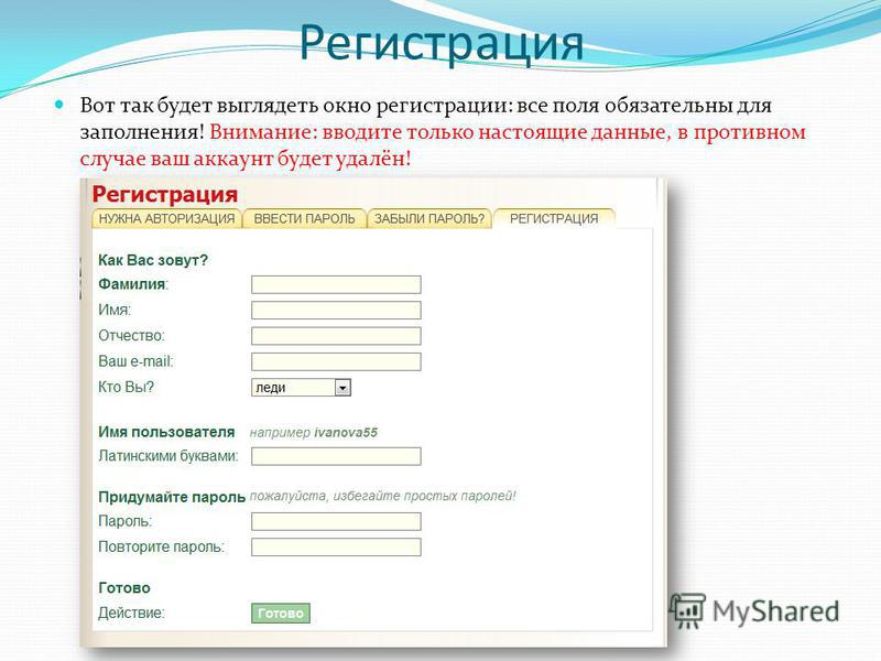 Регистрация Вот так будет выглядеть окно регистрации: все поля обязательны для заполнения! Внимание: вводите только настоящие данные, в противном случае ваш аккаунт будет удалён!