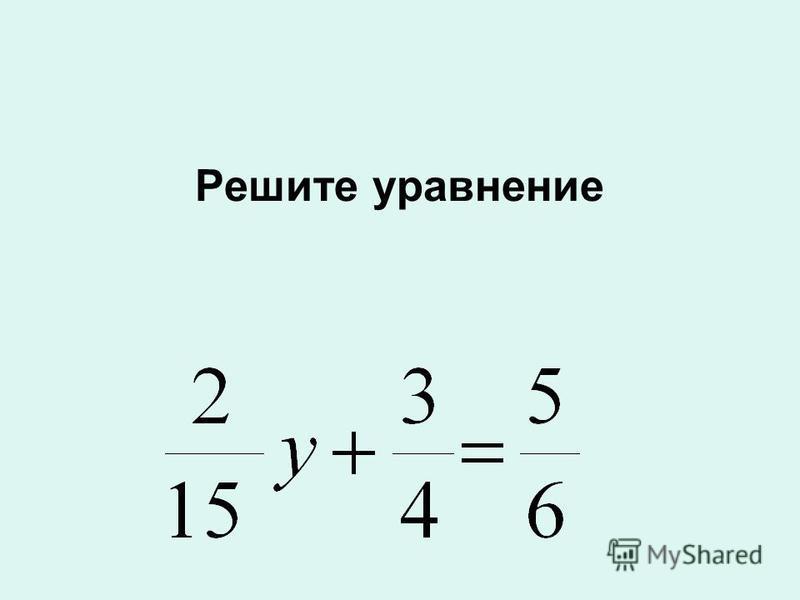 Решите уравнение