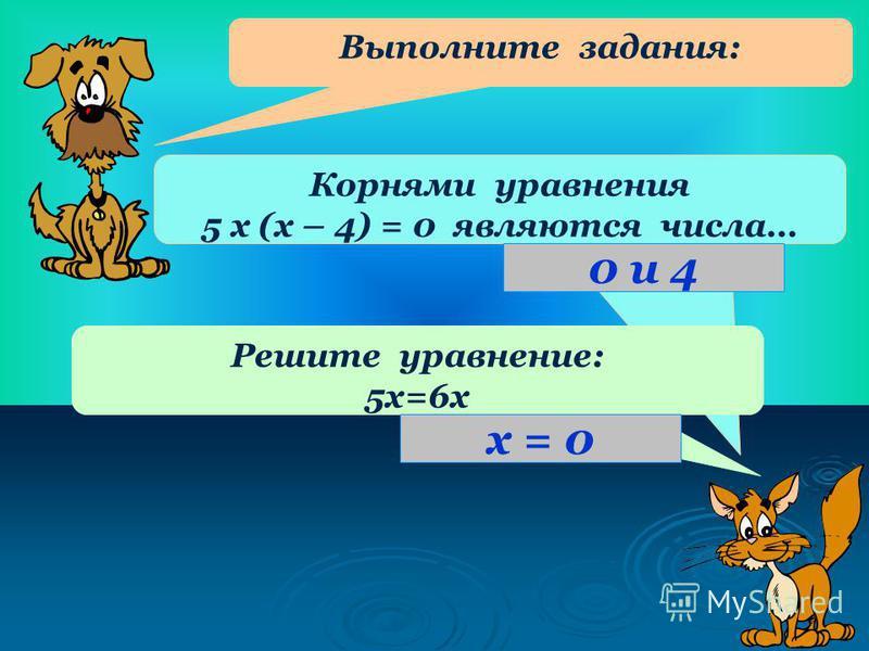 Восстановите цепочку вычислений вычислений 100 –79460 +9 :3 –1512:2 +123–27 :4 +16