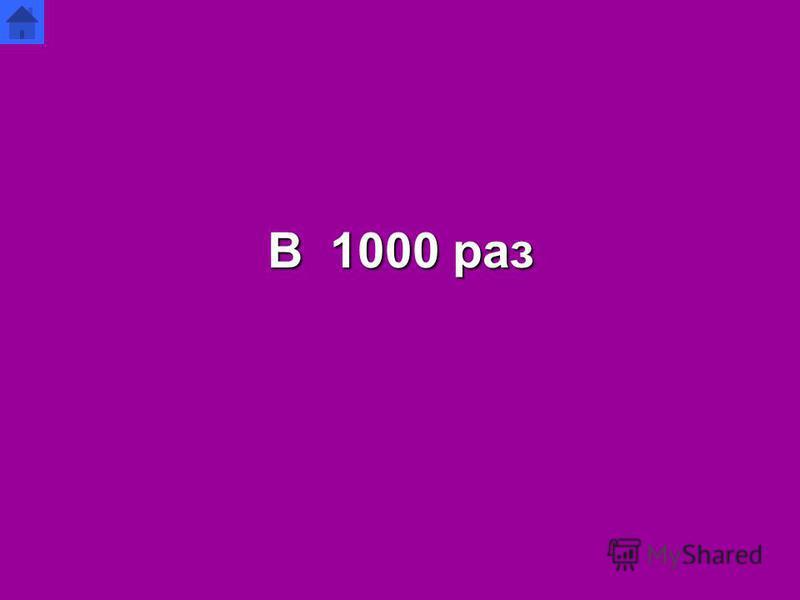 В 1000 раз