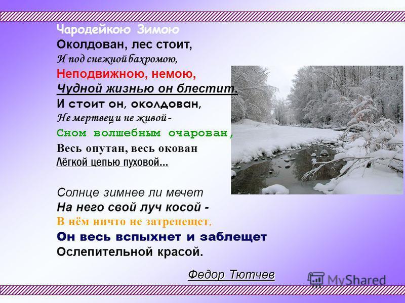 Чародейкою Зимою Околдован, лес стоит, И под снежной бахромою, Неподвижною, немою, Чудной жизнью он блестит. И стоит он, околдован, Не мертвец и не живой - Сном волшебным очарован, Весь опутан, весь окован Лёгкой цепью пуховой... Солнце зимнее ли меч