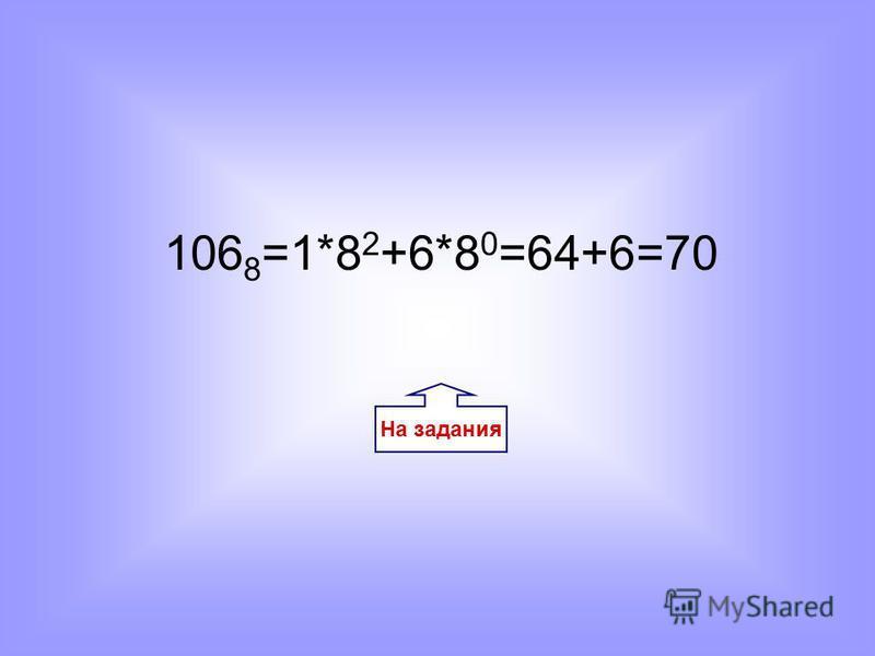 На задания 106 8 =1*8 2 +6*8 0 =64+6=70