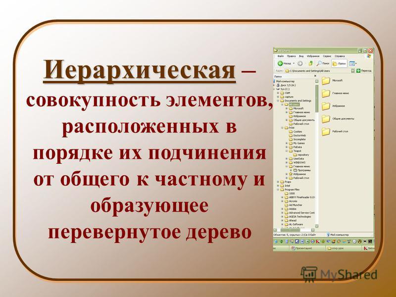 Иерархическая Иерархическая – совокупность элементов, расположенных в порядке их подчинения от общего к частному и образующее перевернутое дерево