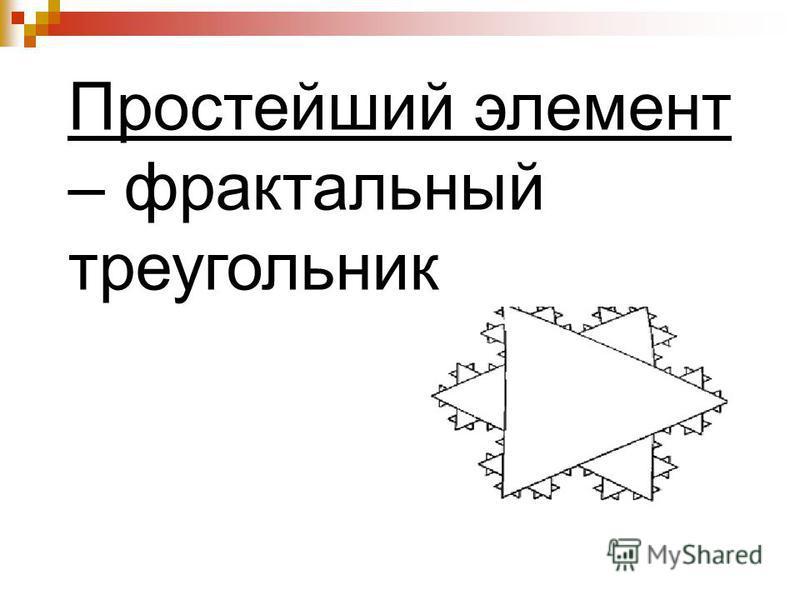 Простейший элемент – фрактальный треугольник