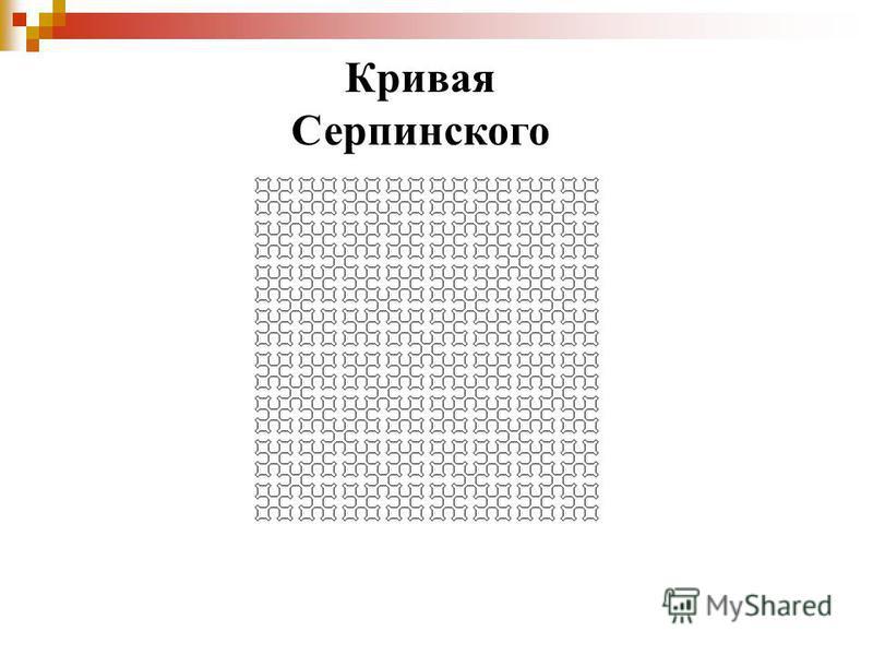 Кривая Серпинского