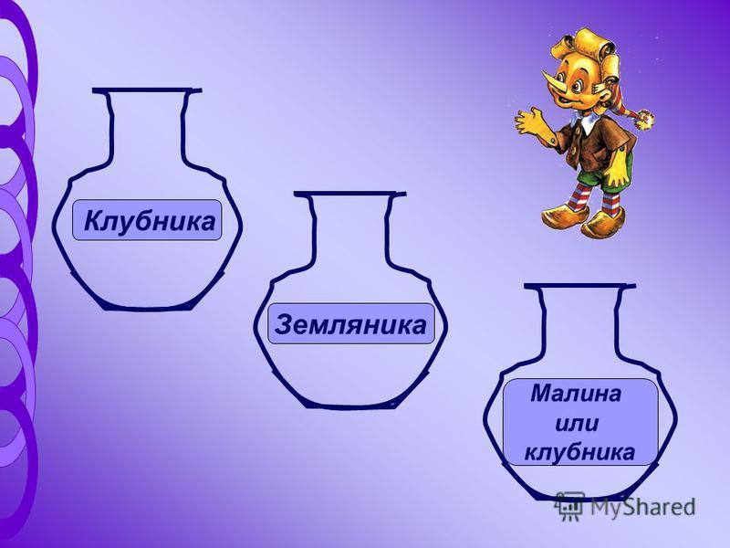 Клубника Земляника Малина или клубника